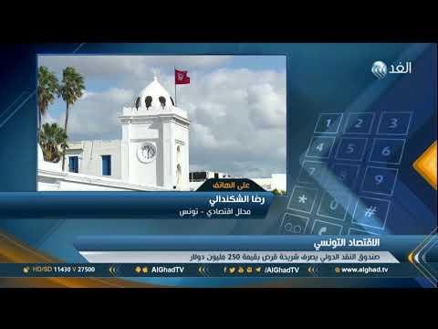 تونس تحصل على 250 مليون دولار