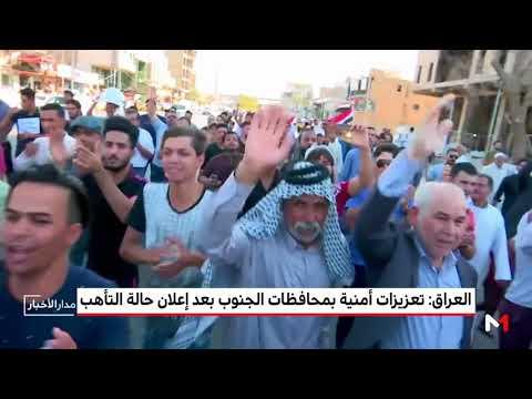 تعزيزات أمنية بمحافظات الجنوب العراقي بعد إعلان حالة التأهب