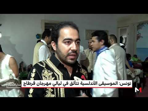 المغربية عبير العابد تتألق في افتتاح مهرجان قرطاج