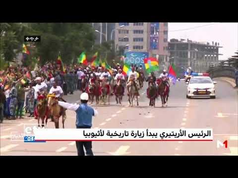 رئيس إريتريا في إثيوبيا لبداية مرحلة جديدة