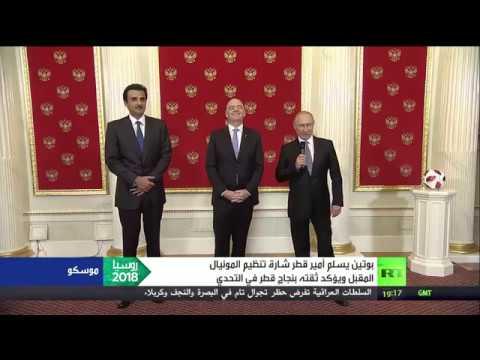 شاهد روسيا تُسلِّم قطر شارة تنظيم كأس العالم 2022