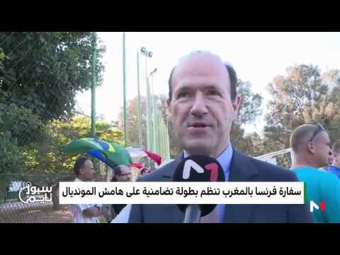 سفارة فرنسا بالمغرب تنظم بطولة تضامنية على هامش المونديال