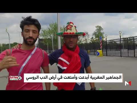 الجماهير المغربية تخلق الحدث في روسيا رغم الإقصاء المبكر للأسود