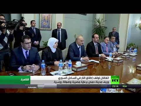 شاهد اتفاق لوقف النار في سورية برعاية مصرية
