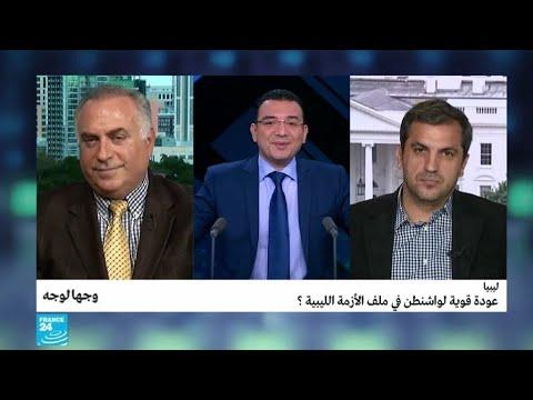 عودة قوية لواشنطن في ملف الأزمة الليبية