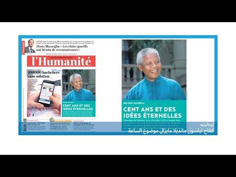 كفاح مانديلا ما يزال مؤثرًا في العالم