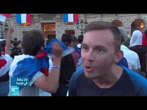 شاهد مشجعو فرنسا يشعرون بخيبة أمل
