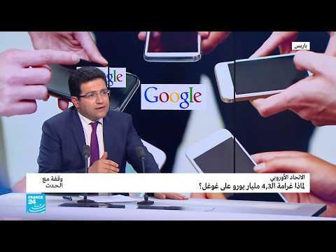 توقيع غرامة الـ43 مليار يورو على غوغل