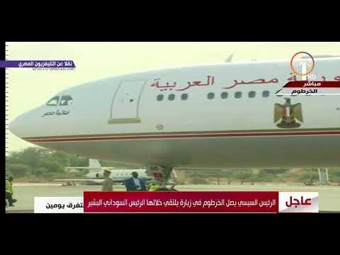 لحظة وصول الرئيس المصري عبد الفتاح السيسي الخرطوم