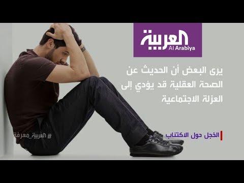 الخجل يهدد صحة الرجل العقلية