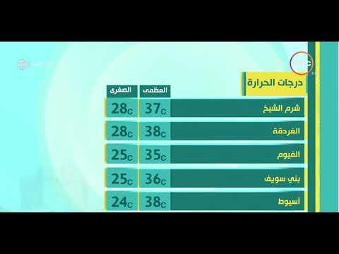 تعرف على حالة الطقس ودرجات الحرارة في مصر