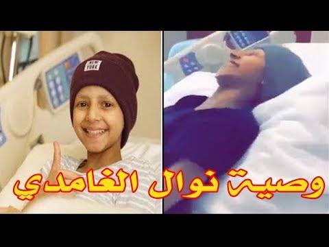شاهد  الوصية الأخيرة لسفيرة الطفولة نوال الغامدي محاربة السرطان