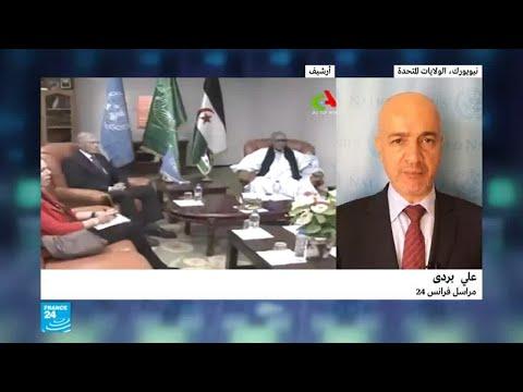 شاهد كوهلر يعتزم تقديم دعوات للمغرب والبوليساريو لبدء المفاوضات
