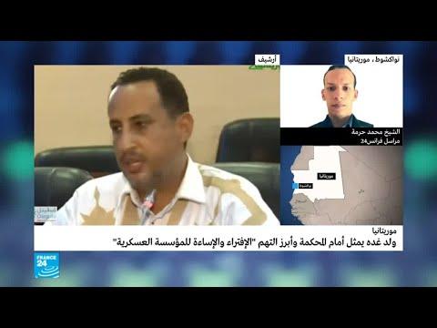 شاهد لحظة مثول السيناتور الموريتاني ولد غدة أمام المحكمة