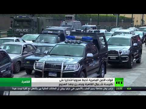 قوات الأمن تحبط هجومًا انتحاريًا على كنيسة العذراء في القاهرة
