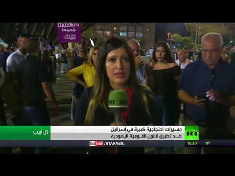 شاهد احتجاجات عربية في وسط تل أبيب ضد قانون القومية