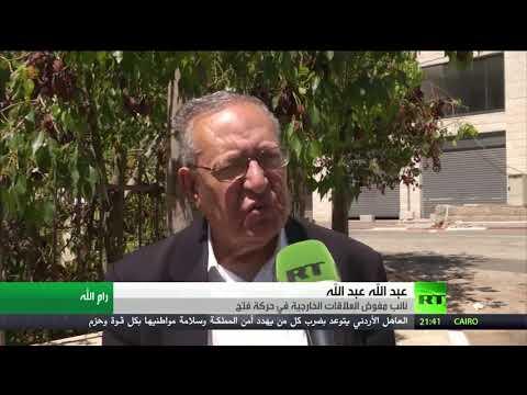 شاهد حركة فتح ترفض التعاون مع إسرائيل للقضاء على حماس