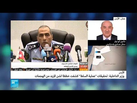 أبو نوار يؤكّد أن هجوم السلط  جرس إنذار كبير للأردن