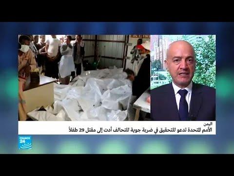 التحالف العربي يفتح تحقيقًا في حادث مقتل الأطفال في صعدة