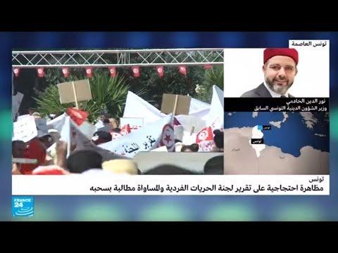 مظاهرة احتجاجية تطالب بسحب تقرير لجنة الحريات الفردية والمساواة في تونس