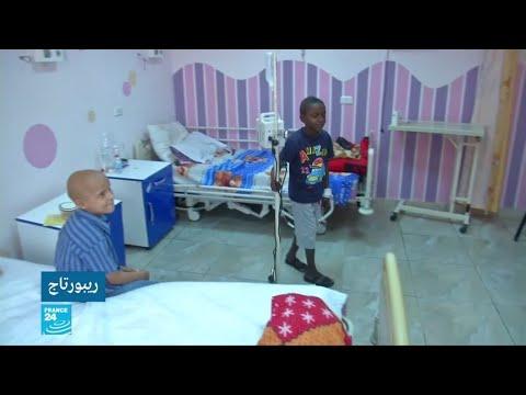 مراكز علاج السرطان في ليبيا تكافح لمساعدة المرضى