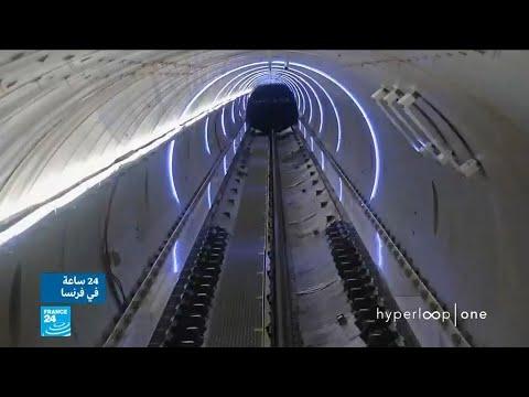 شركة كندية تسعى لإنشاء خط تجريبي لقطار هايبرلوب في فرنسا