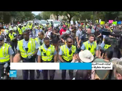 20من دعاة تفوق العرق الأبيض يتظاهرون أمام البيت الأبيض