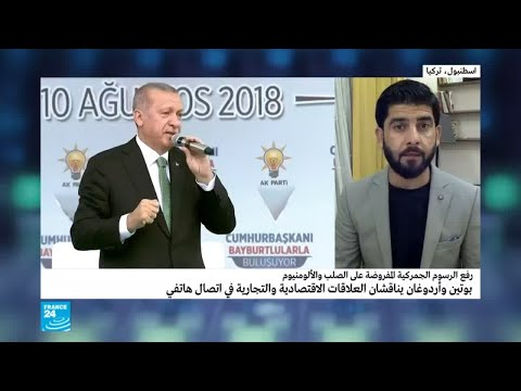 ترامب يعلن مضاعفة الرسوم على الصلب والألومنيوم التركيين