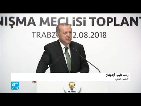 أردوغان يؤكّد تنفيذ أميركا عملية ضد تركيا