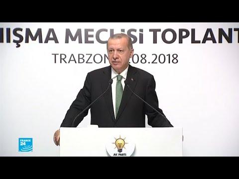 أردوغان يؤكّد أن تدهور الليرة مؤامرة سياسية هدفها تركيع تركيا