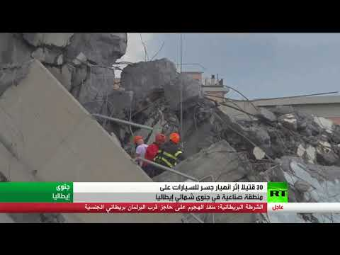 شاهد انهيار جسر في إيطاليا