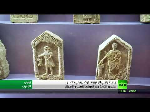 مدينة وليلي إرث روماني في المغرب تتعرض إلى النهب والإهمال