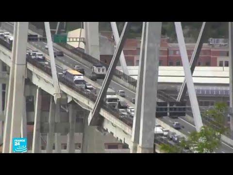 شاهد أسباب انهيار جسر موراندي الضخم في إيطاليا