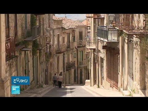 شاهد منزل عطلات بيورو واحد في جزيرة صقلية الإيطالية