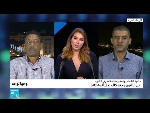 شاهد قضية تعذيب واغتصاب فتاة قاصر في المغرب