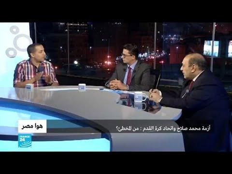 أزمة محمد صلاح واتحاد كرة القدم المصري