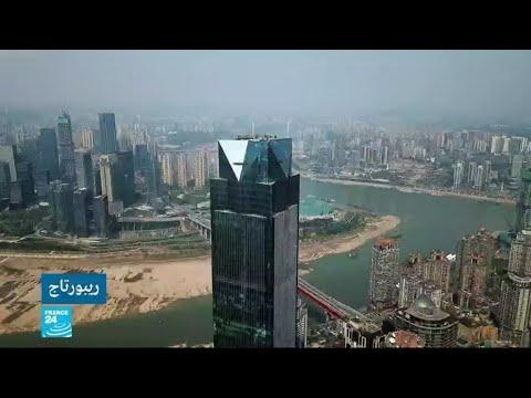 بالفيديو تعرف على تشونغ تشينغ المدينة الجبل