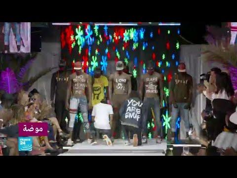 أفريقيا القارة الملهمة لكبار مصممي الأزياء العالميين