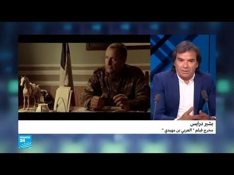 شاهد مخرج الفيلم الجزائري العربي بن مهيدي يكشف أسباب منع عرضع