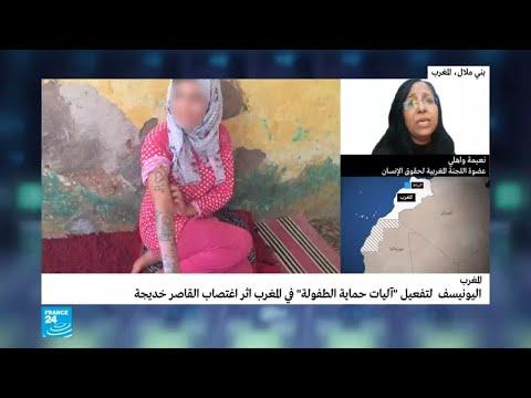 شاهد حقوقية تكشف أن حالات الاغتصاب المسكوت عنها في المغرب كثيرة جدا