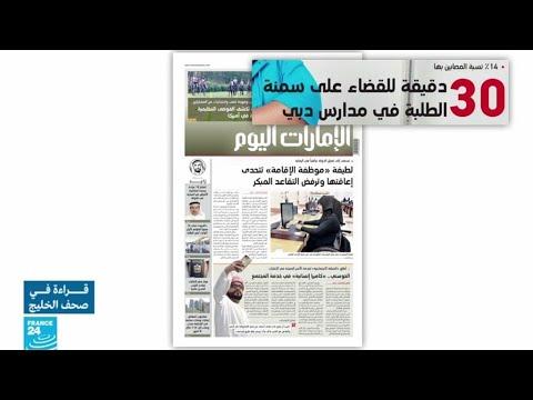 شاهدثلاثون دقيقة لمكافحة السمنة بين طلبة المدارس في دبي