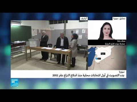 السوريون يصوتون في انتخابات محلية منذ اندلاع النزاع عام 2011