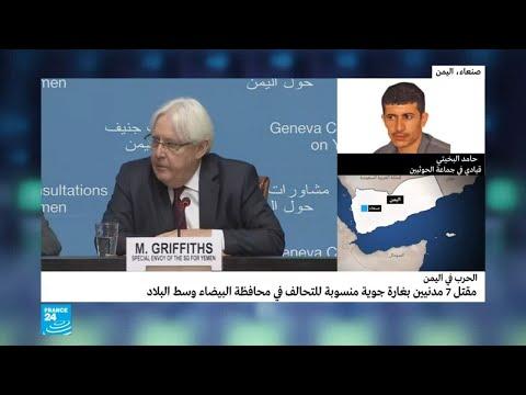شاهد تعليق القيادي الحوثي حماد البخيتي بشأن مفوضات جنيف