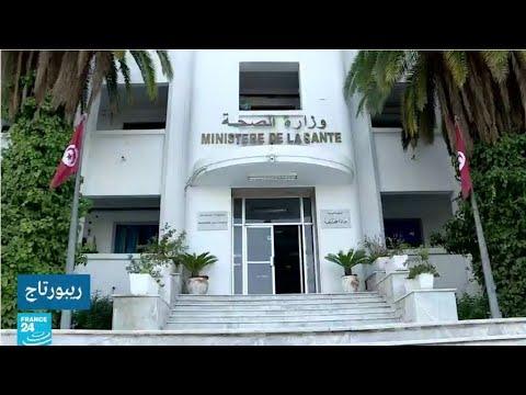 شاهد تونس تواجه أزمة تفاقم ظاهرة هجرة الأطباء إلى الخارج