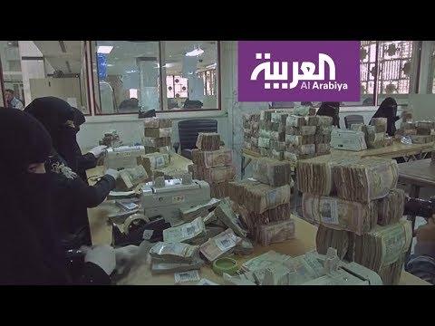 شاهد  إجراءات مصرفية في عدن لإنقاذ الريال اليمني