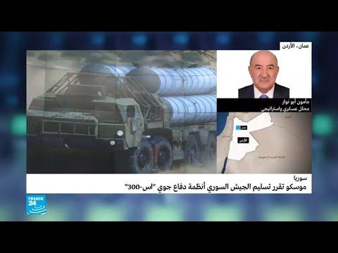 التحولات المنتظرة بعد استلام الجيش السوري من موسكو أنظمة إس 300