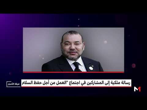العاهل المغربي يؤكد التزامه بدعم مبادرة العمل من أجل حفظ السلام