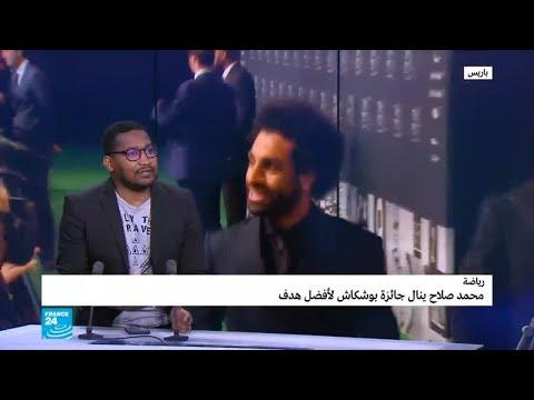 محمد صلاح ينال جائزة بوشكاش لأفضل هدف