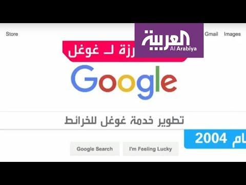 غوغل تكشف عن خدماتها الجديدة في عامها الـ20