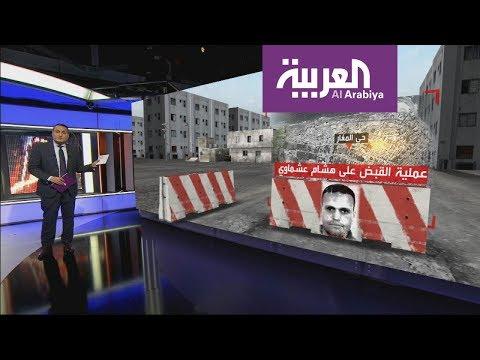 شاهد تفاصيل توقيف المُتطرّف هشام عشماوي